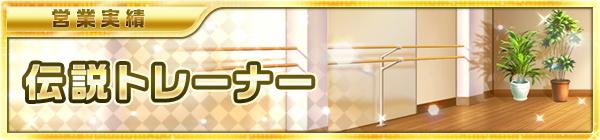 03_ikusei_level_04_densetsu.jpg