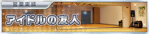 03_ikusei_trust_02_yujin.jpg