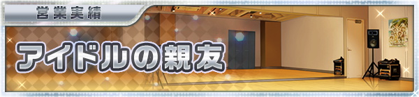 03_ikusei_trust_03_shinyu.jpg
