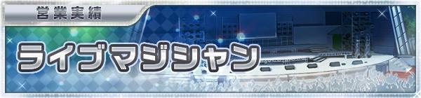 03_live_02_magician.jpg