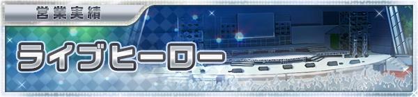 03_live_03_hero.jpg