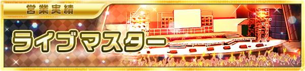 03_live_04_master.jpg