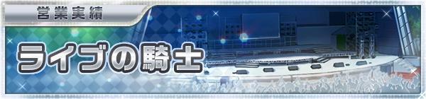 03_live_06_knight.jpg