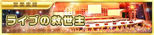 03_live_08_kyuseishu.jpg