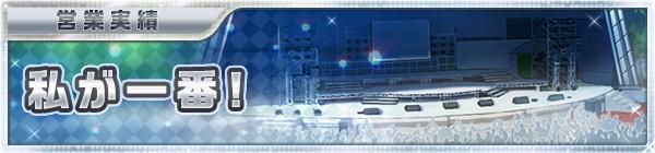 03_live_10_watashi.jpg