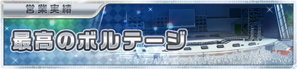 03_live_11_saiko.jpg