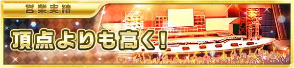 03_live_12_choten.jpg