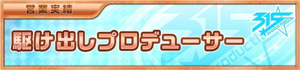 03_produce_02_kakedashi.jpg