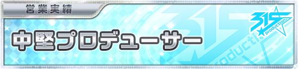 03_produce_04_chuken.jpg