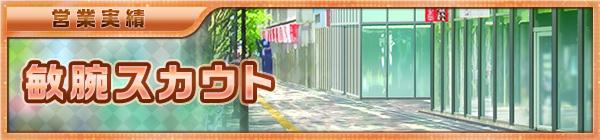 03_scout_01_binwan.jpg