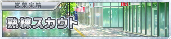 03_scout_02_jukuren.jpg