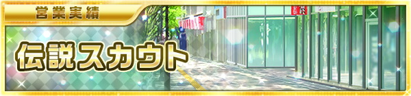 03_scout_04_densetsu.jpg