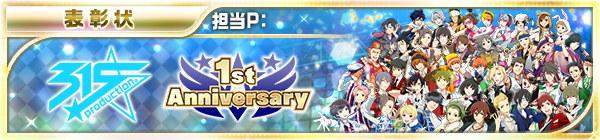 04_1st_anniversary.jpg
