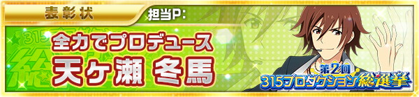 04_idol_election2_01_toma.jpg