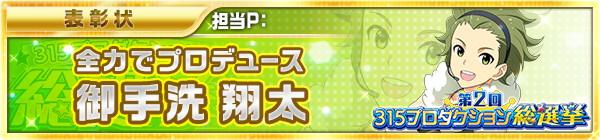 04_idol_election2_02_shota.jpg
