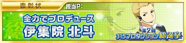 04_idol_election2_03_hokuto.jpg