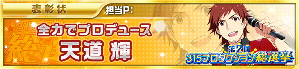 04_idol_election2_04_teru.jpg