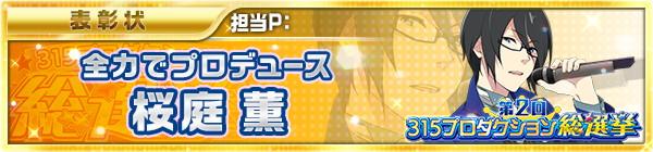 04_idol_election2_05_kaoru.jpg