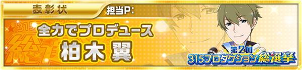 04_idol_election2_06_tsubasa.jpg