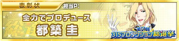 04_idol_election2_07_kei.jpg