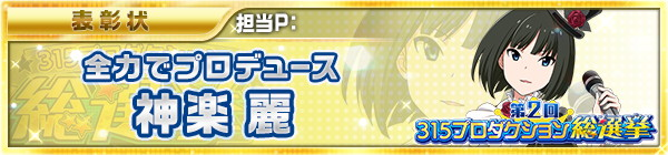 04_idol_election2_08_rei.jpg