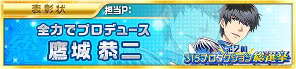 04_idol_election2_09_kyoji.jpg