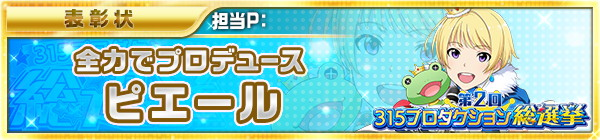 04_idol_election2_10_pierre.jpg
