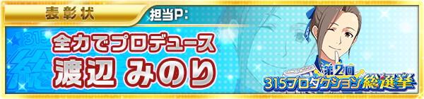 04_idol_election2_11_minori.jpg