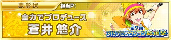 04_idol_election2_12_yusuke.jpg