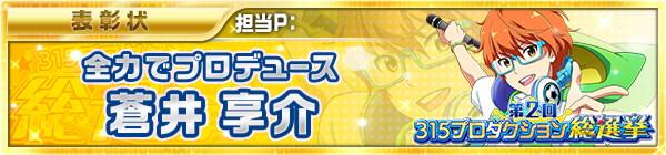 04_idol_election2_13_kyosuke.jpg