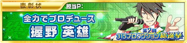 04_idol_election2_14_hideo.jpg