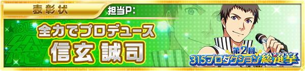 04_idol_election2_16_seiji.jpg