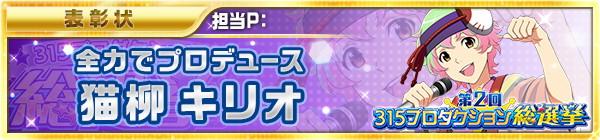 04_idol_election2_17_kirio.jpg