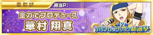 04_idol_election2_18_shoma.jpg