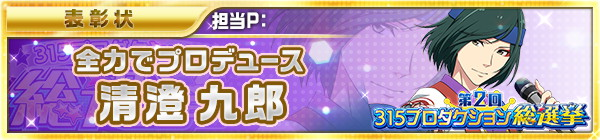 04_idol_election2_19_kuro.jpg