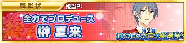 04_idol_election2_22_natsuki.jpg
