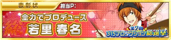 04_idol_election2_23_haruna.jpg