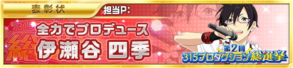 04_idol_election2_24_shiki.jpg