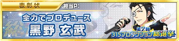 04_idol_election2_26_genbu.jpg