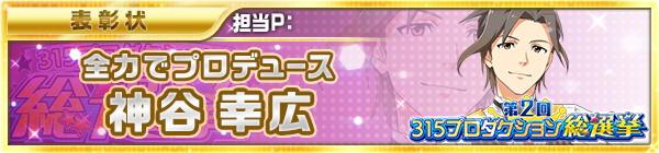 04_idol_election2_27_yukihiro.jpg