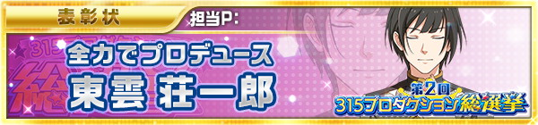 04_idol_election2_28_soichiro.jpg