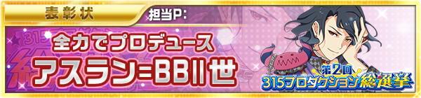 04_idol_election2_29_asselin.jpg