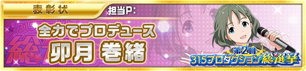 04_idol_election2_30_makio.jpg