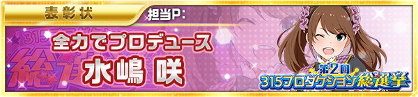 04_idol_election2_31_saki.jpg