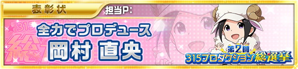 04_idol_election2_32_nao.jpg
