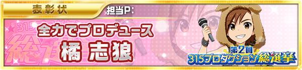 04_idol_election2_33_shiro.jpg