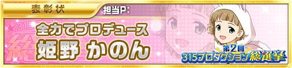 04_idol_election2_34_kanon.jpg