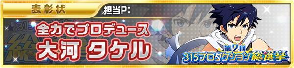 04_idol_election2_38_takeru.jpg