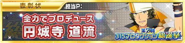 04_idol_election2_39_michiru.jpg