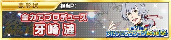 04_idol_election2_40_ren.jpg